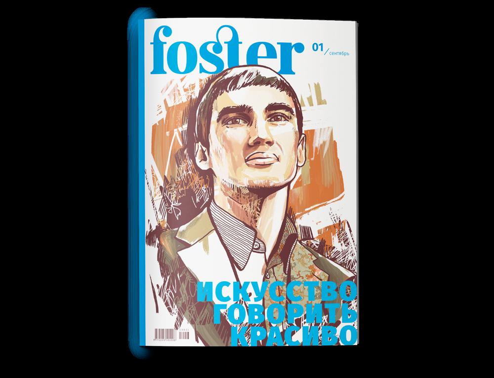 Обложка журнала Foster