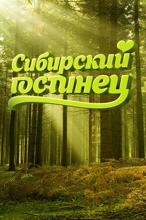 Картинка-превью для проекта Логотип и упаковка «Сибирскогогостинца»