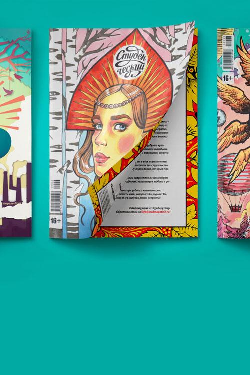 Картинка-превью для проекта Логотип и макет журнала «Студенческий»
