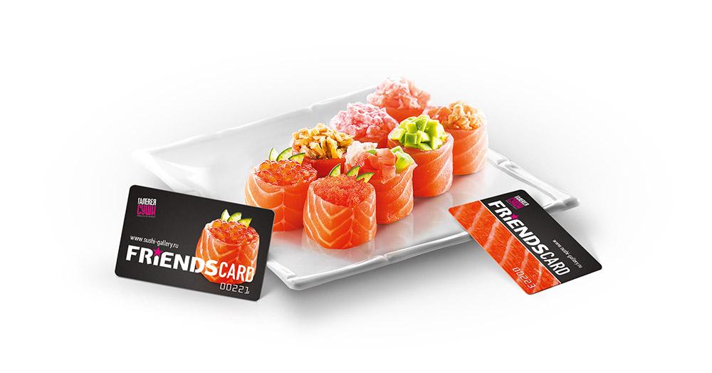 Дизайн дисконтных карт FriendsCard для Галереи Суши