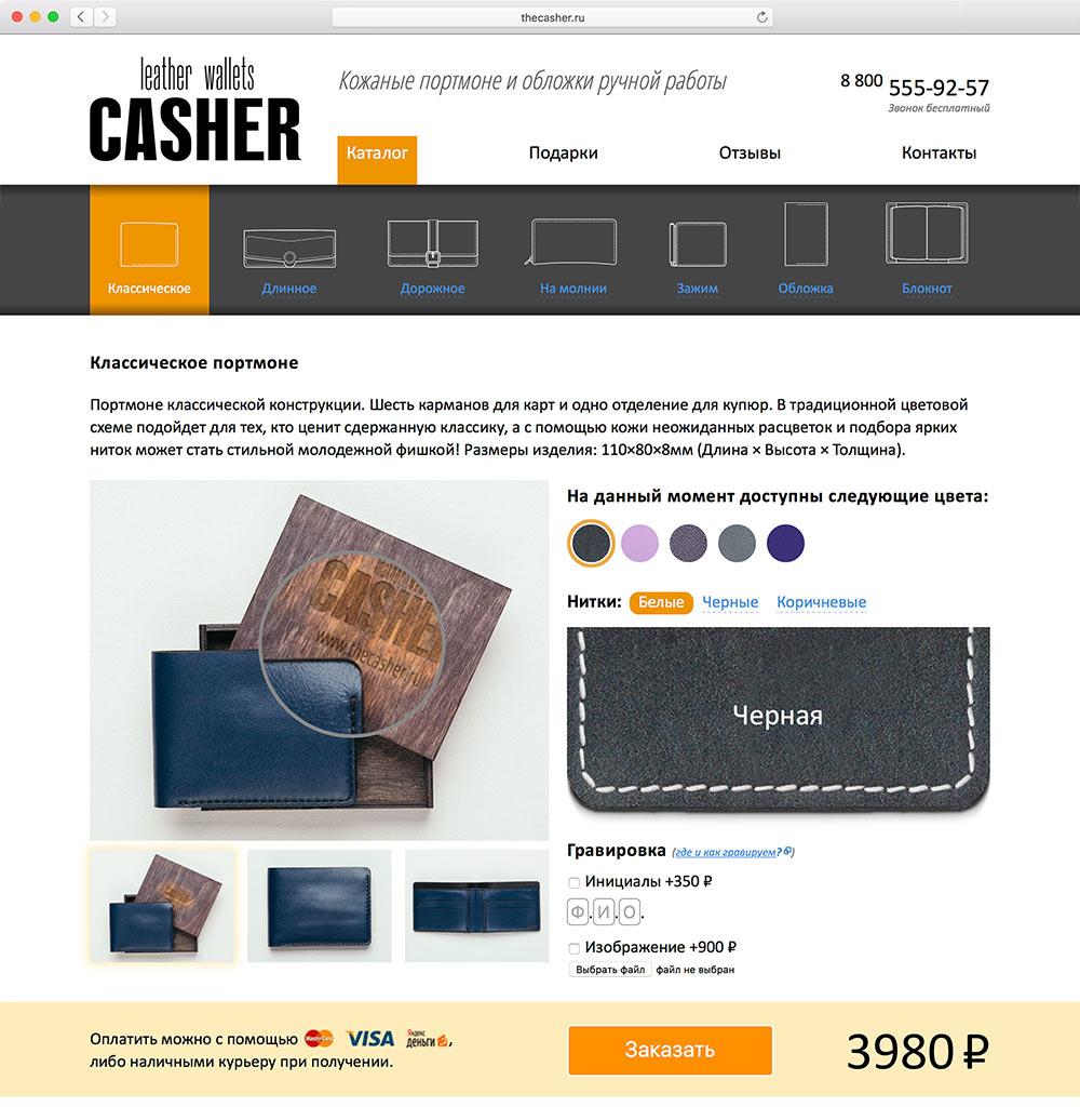 сайт Casher