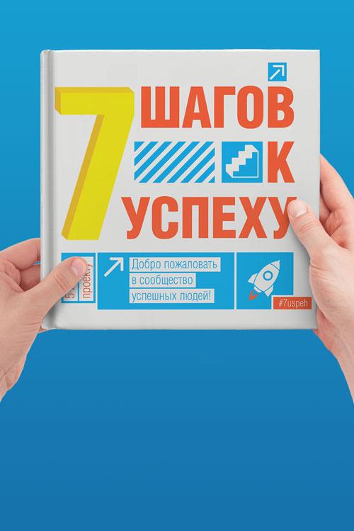 Картинка-превью для проекта Отчёт «7 шагов куспеху» к5—летию проекта