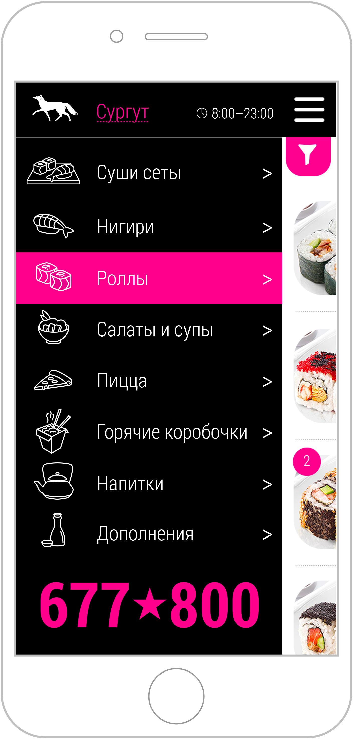 меню мобильной версии сайта «Галереи Суши»