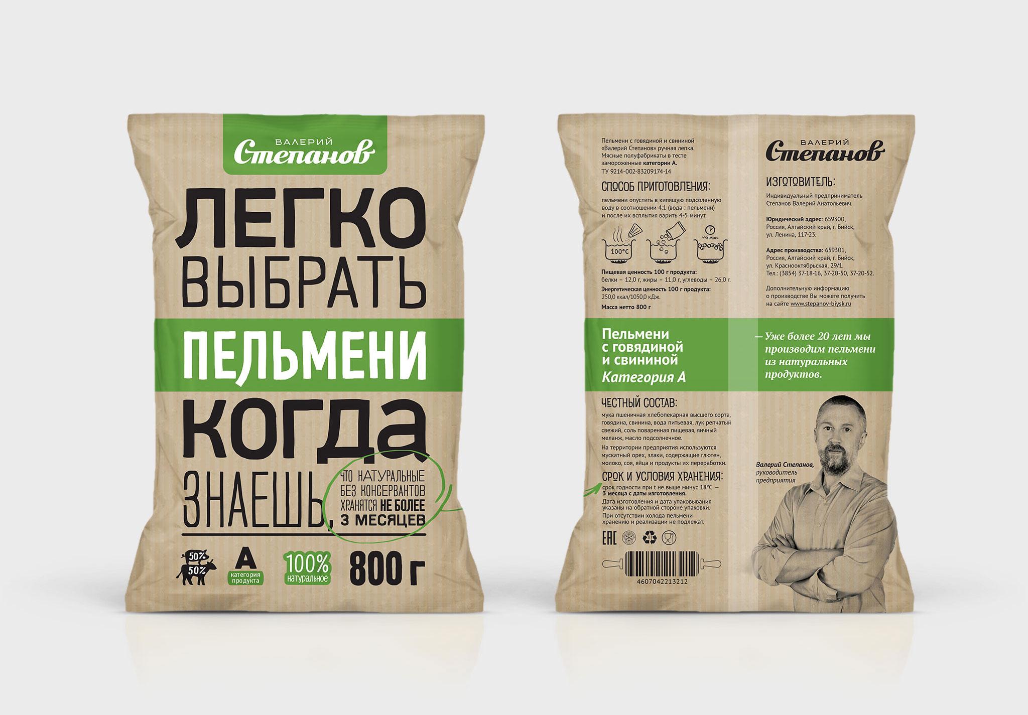 Упаковка пельменей Валерий Степанов