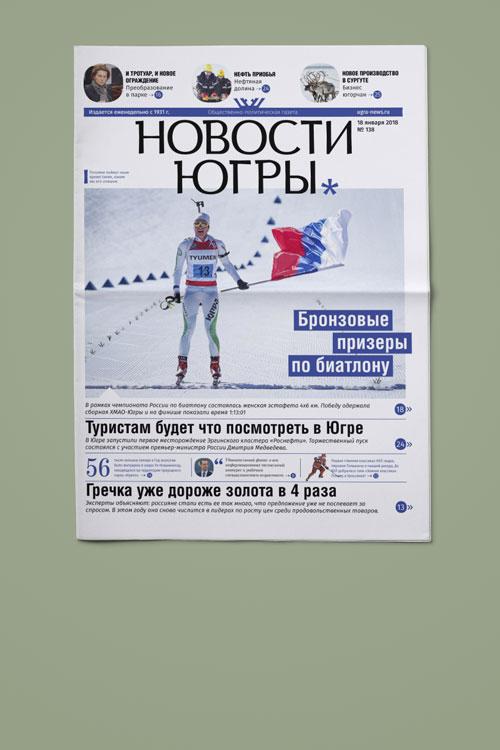 Картинка-превью для проекта Редизайнгазеты «НовостиЮгры»