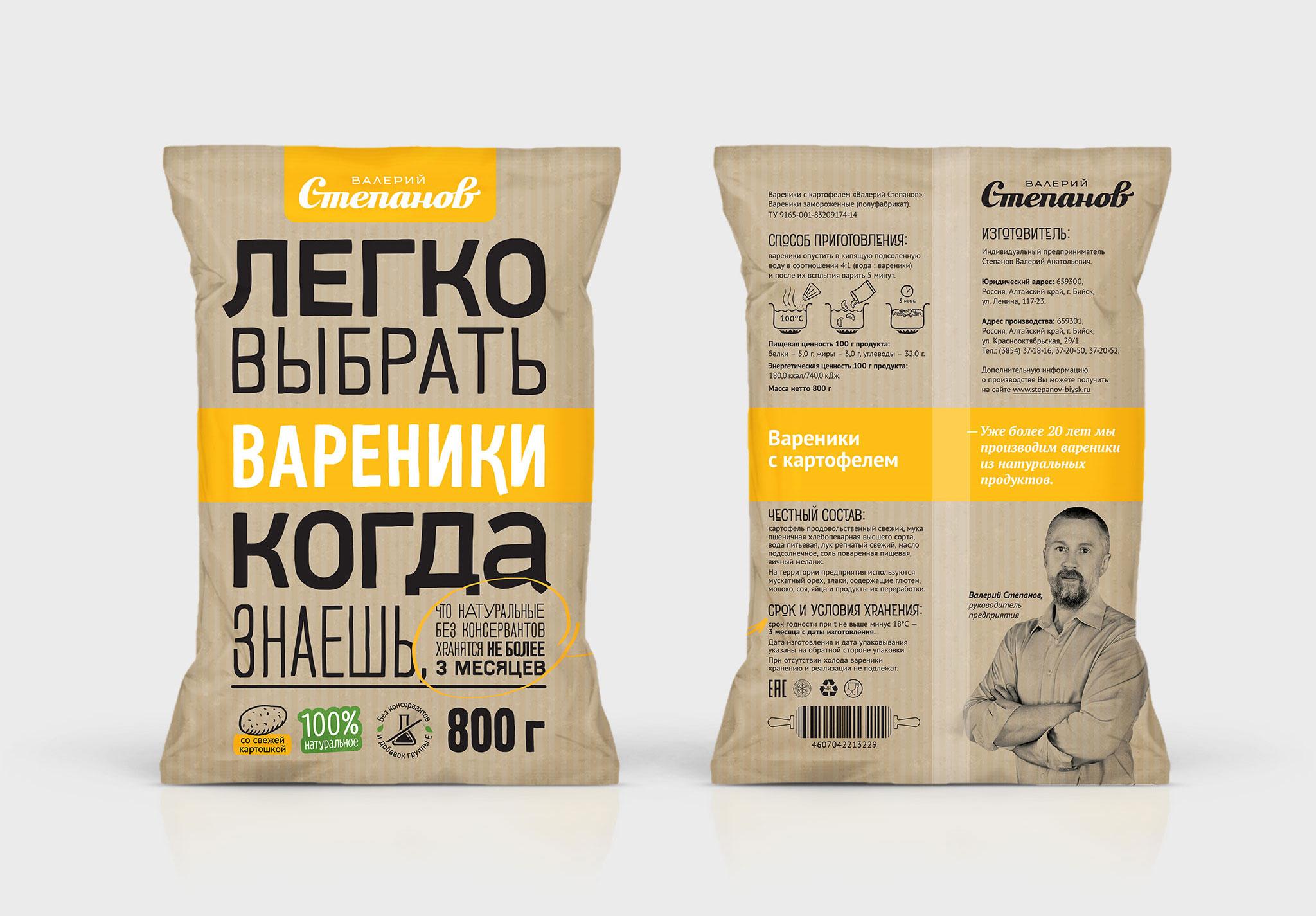 Упаковка вареников Валерий Степанов