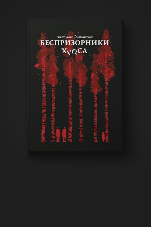 Картинка-превью для проекта Оформлениекниги «Беспризорникихаоса»
