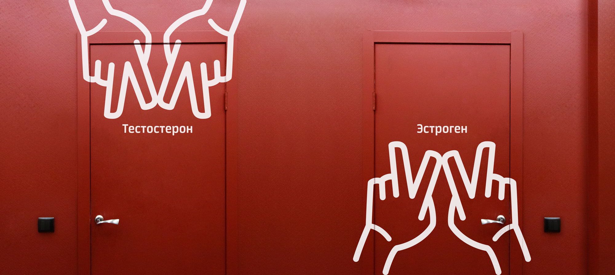 Дизайн навигации женской и мужской двери раздевали