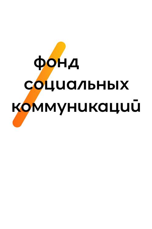 """Картинка-превью для проекта """"Айдентика Фонда социальных коммуникаций"""""""
